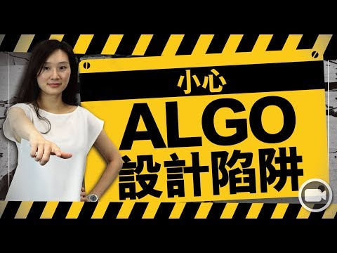 避開Algo設計陷阱,倖存者偏差是甚麼?【我要做程式交易 | By Eva】(程式交易 | 投資)