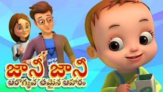 Johny Johny Telugu Rhyme   జానీ జానీ   ఆరొగ్యవంతమైన ఆహారం   Baby Ronnie Telugu Rhymes Compilation