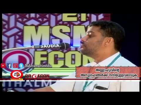 MSM Profcon 2017 | To The Right Goal,Through the Right Path | Ansar Nanmanda | Perinthalmanna