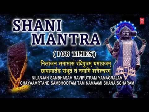 Shani Mantra Nilanjan Samabhasam...108 Times By Anuradha PaudwalI I Juke Box I SHANIDEV AARADHANA