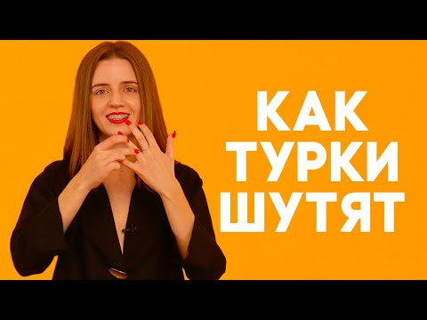 Грамматика турецкого языка на смешных картинках