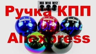 JDM Style Ручка КПП с Aliexpress ( Товары из Китая )