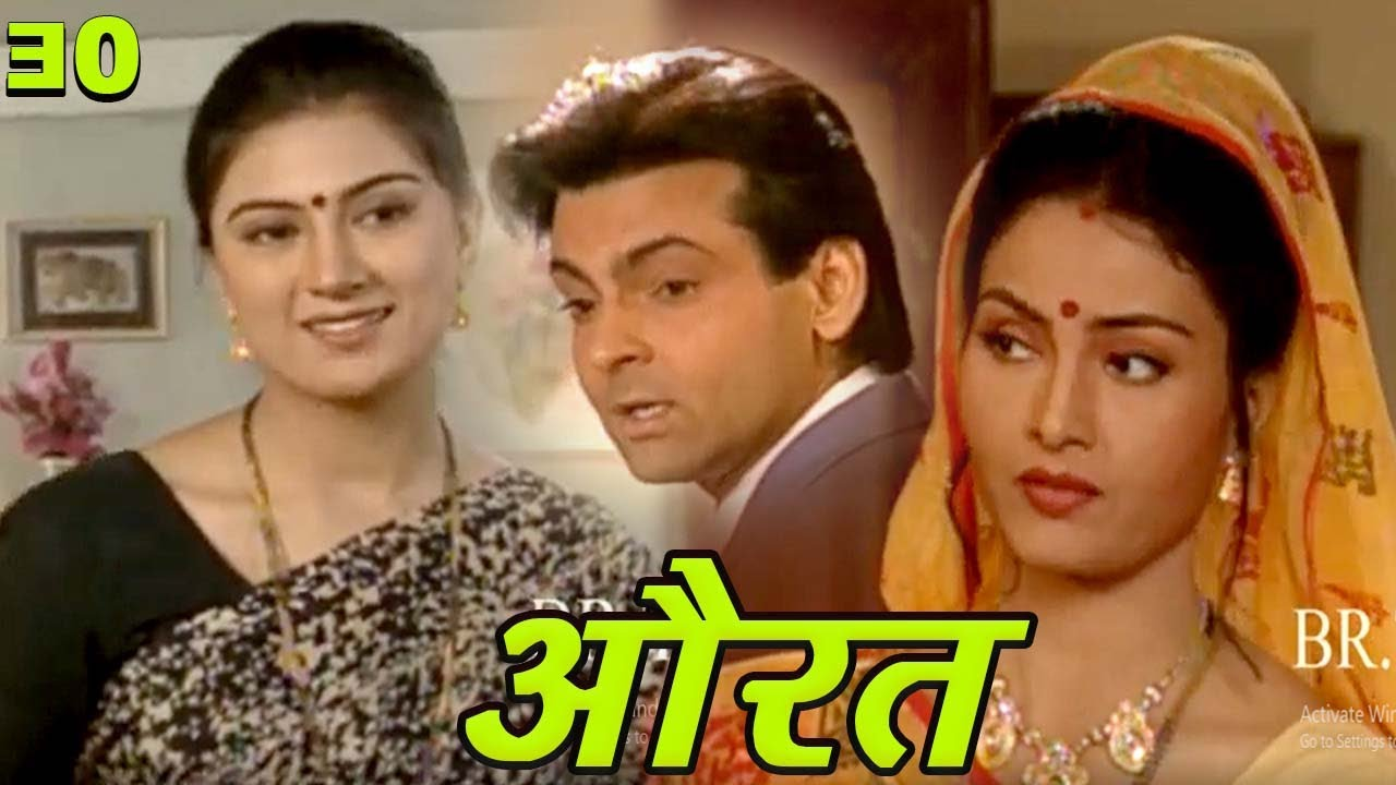 Download Aurat | BR Chopra Superhit Hindi TV Serial | Episode - 30 |