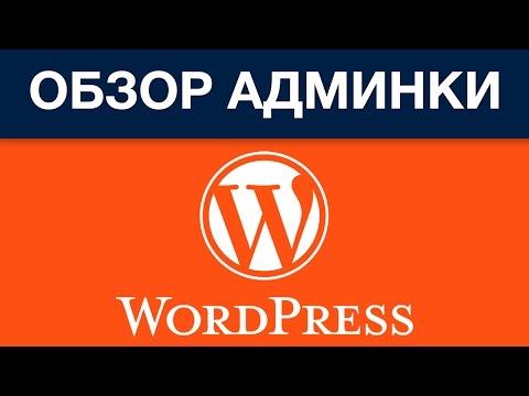 Админка WordPress | обзор админки вордпресс