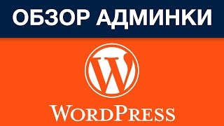 видео Админ панель WordPress