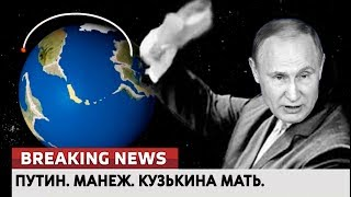 Путин. Манеж. Кузькина мать. Ломаные новости от 01.03.18
