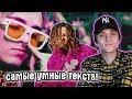ПЕРЕВОД И РЕАКЦИЯ НА Lil Pump Be Like Me Ft Lil Wayne mp3