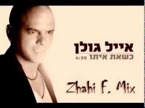 אייל גולן - כשאת איתו - רמיקס מזרחי (Zhahi F. Mix)