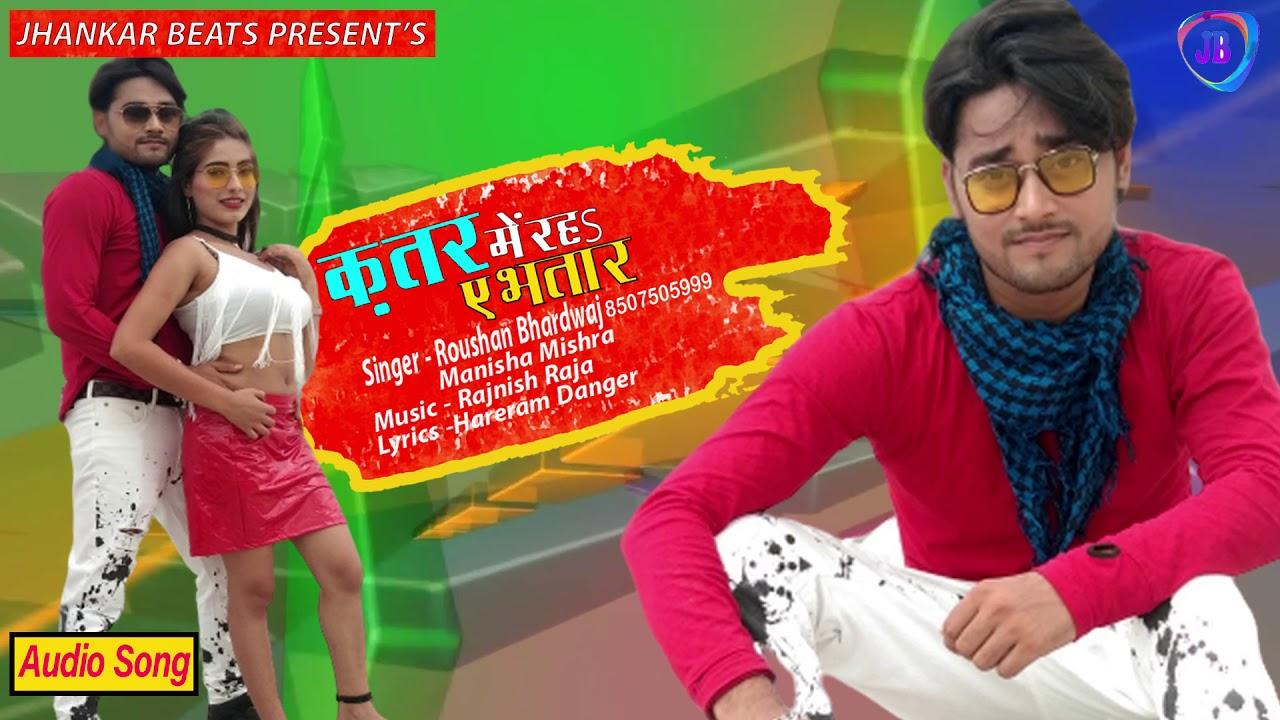 क़तर में रहS ऐ भतार  II Qatar Me Raha A Bhatar II Roushan bhardwaj II New Bhojpuri Song 2020