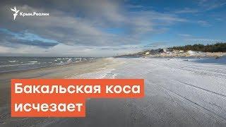 Бакальская коса исчезает | Радио Крым.Реалии