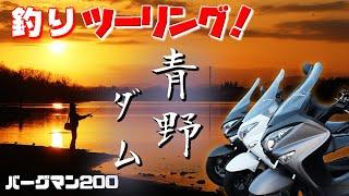 バーグマン200と青野ダム【釣り】ツーリング!