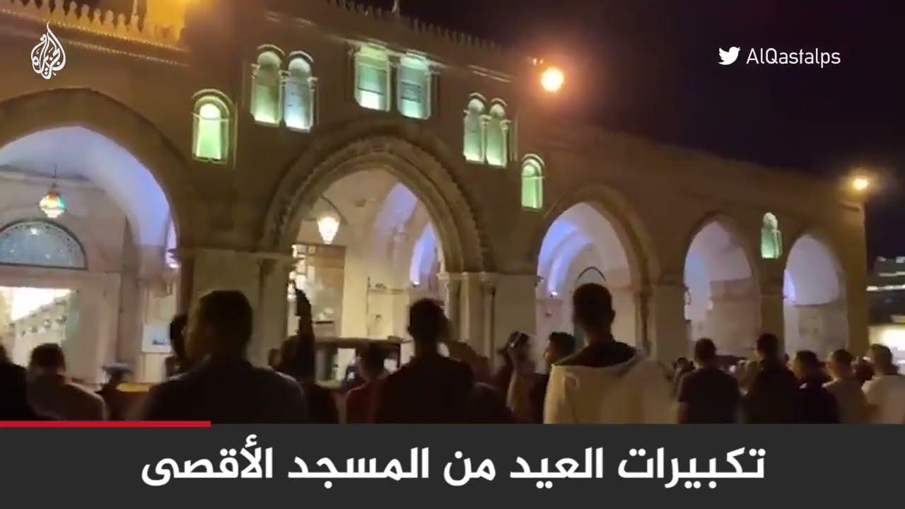 شاهد | تكبيرات العيد من داخل باحات المسجد الأقصى  - 04:57-2021 / 5 / 13