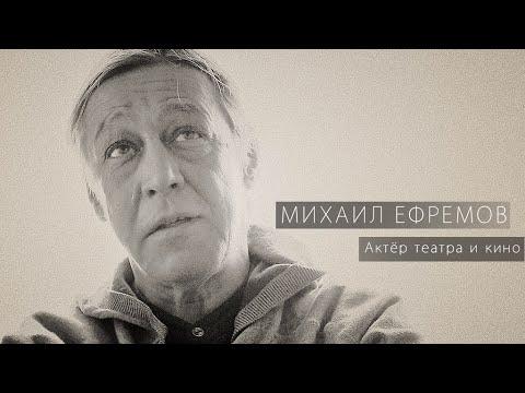 Михаил Ефремов читает стихи Дельфина