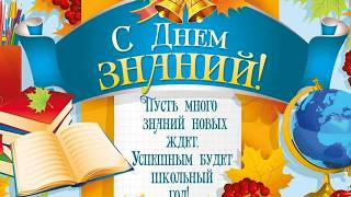 1 сентября   День Знаний  Шейкман Юлия  5 класс