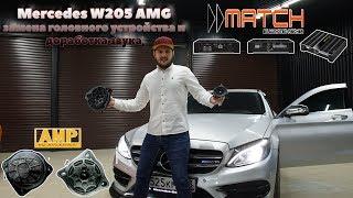 Mercedes W205 AMG, замена головного устройства и доработка звука.
