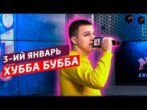 3-ий Январь - Хубба Бубба  ( Live @ Радио ENERGY)