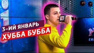 3-ий Январь - Хубба Бубба  ( Live @ Радио ENERGY) cмотреть видео онлайн бесплатно в высоком качестве - HDVIDEO