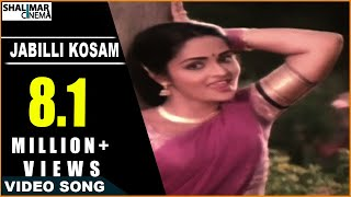 Manchi Manasulu | Jabilli Kosam (Female) Video Song | Bhanuchandar, Rajani, Bhanu Priya