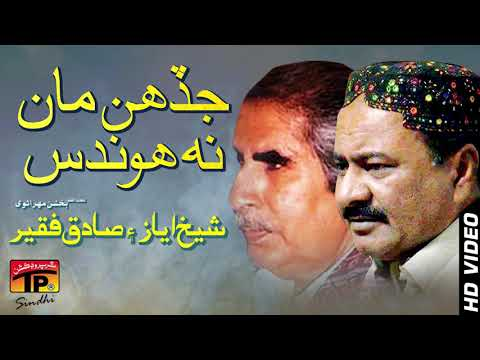Sadaoun Ta Houndiyoun || Sadiq Faqeer || TP Sindhi Song