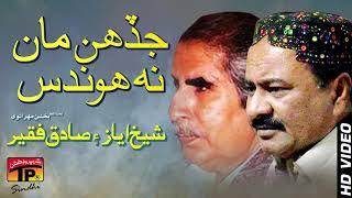 Sadaoun Ta Houndiyoun    Sadiq Faqeer    TP Sindhi Song