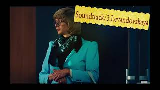"Обмани себя / Mузыка из сериала / Soundtrack ""Levandovskaya"" by Vladlen Pupkov"