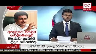 Ada Derana Prime Time News Bulletin 06.55 pm - 2018.11.09 Thumbnail