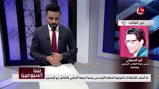 ما أسباب الانتقادات الموجهة لسفارة اليمن في روسيا لدورها السلبي بالتعامل مع اليمنيين؟ |بين اسبوعين