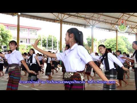 รำวงสาวบ้านแต้ โรงเรียนเกษตรสมบูรณ์ 5 กันยายน 2560 HD1080p.MXF