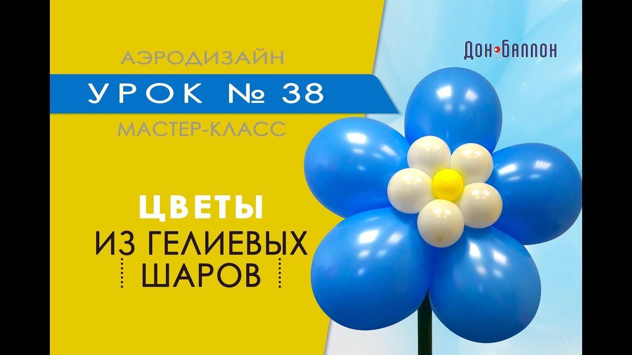 1. Искусство Аэродизайна. Урок №38. Цветы из воздушных шаров