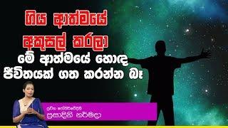 ගිය ආත්මයේ අකුසල් කරලා මේ ආත්මයේ හොඳ ජීවිතයක් ගත කරන්න බෑ | Piyum Vila | 08-10-2019 | Siyatha TV Thumbnail