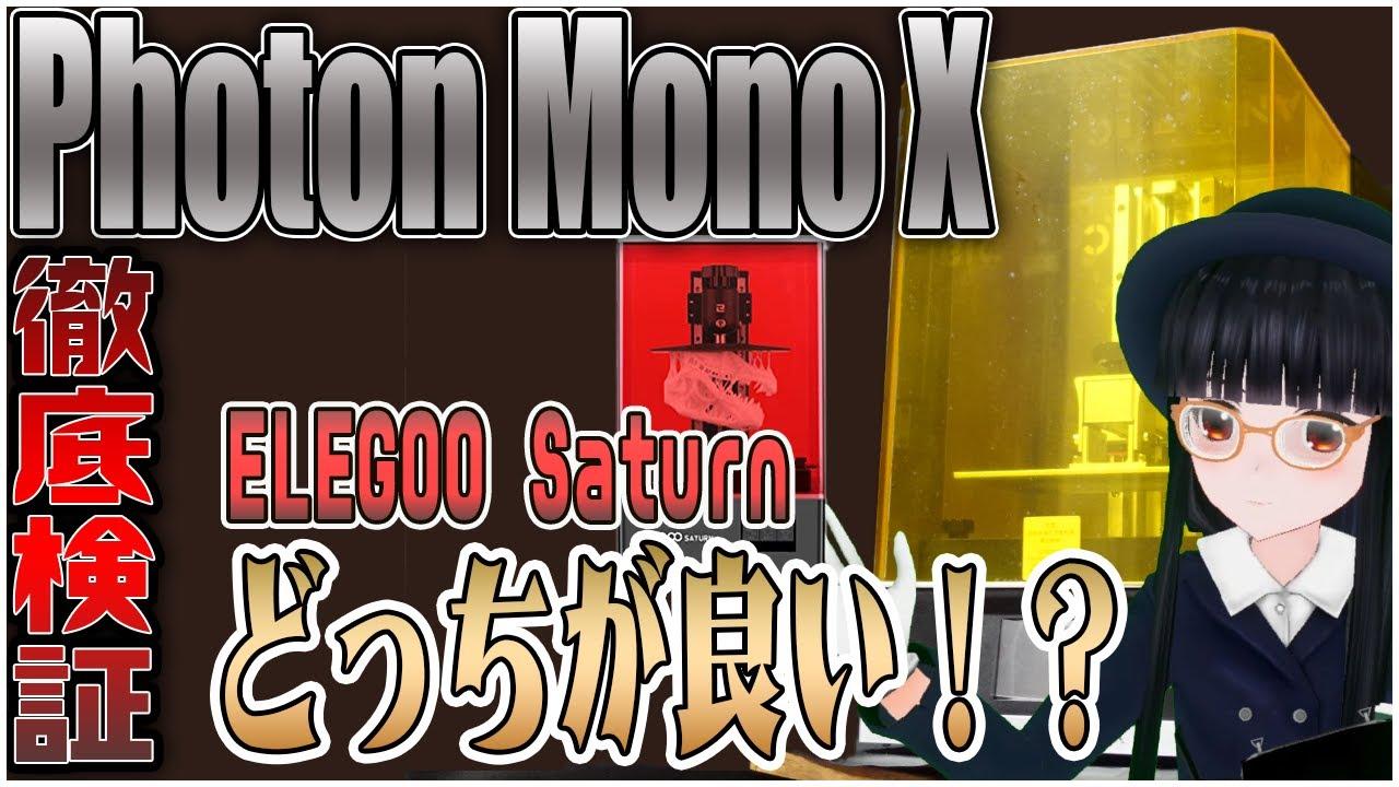Photon Mono X徹底レビュー【最新光造形3Dプリンター徹底検証】