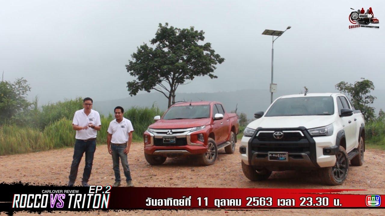 Toyota Hilux Revo Rocco VS Mitsubishi Triton EP.2 ลุยทางธรรมชาติใครจะอึด ใครจะสู้ได้ดีกว่ากัน