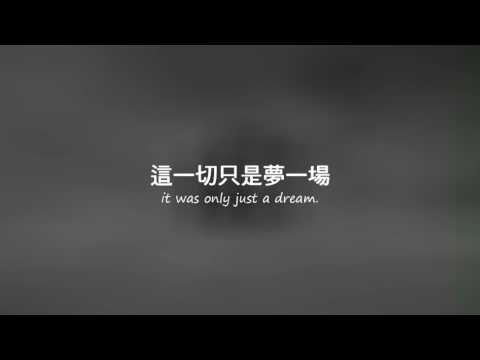 Nelly - Just A Dream (中英字幕)