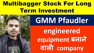 gmm pfaudler stock review | multibagger stocks 2020 india | long term investment in stocks 2020