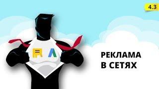 4.3 Настройка кампании типа Сети (РСЯ) в Яндекс Директ