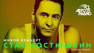 Живой концерт Стаса Костюшкина (A-dessa) #LIVE Авторадио