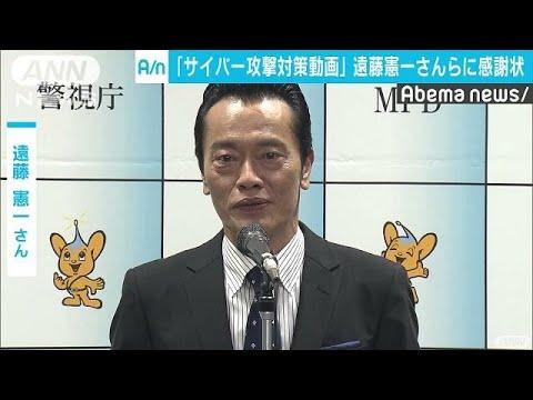 遠藤憲一さんら出演 サイバー攻撃対策の動画公開(18/03/09)
