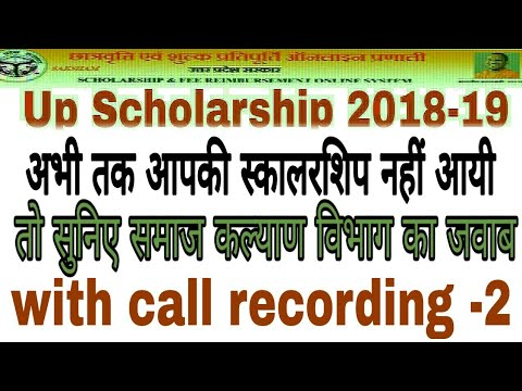 Up scholarship 2018-19 fund news with samaj kalyan vibhag call regarding