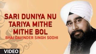 Sari Duniya Nu Tariya Mithe Mithe Bol - Jindriye Kujh Na Jahan Vichon Khatiya - Bhai Davinder Singh