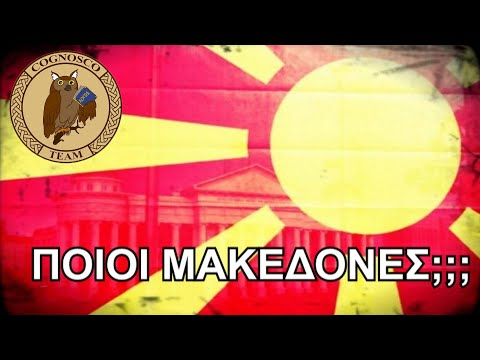 Are people from Skopje, Macedonians? The Balkan problem...
