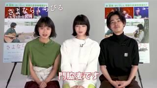 『さよならくちびる』キャストコメント・スペシャルムービー!