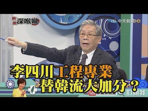 《新聞深喉嚨》精彩片段 李四川工程專業 替韓流大加分?
