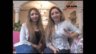 بالفيديو حصرياً: التوأم صفاء وهناء تغنيان لـ