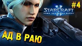 Star Craft 2 Нова: Незримая война ★ Ад в раю ★ #4