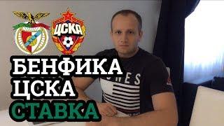 ПРОГНОЗ ФУТБОЛ | ЛИГА ЧЕМПИОНОВ | БЕНФИКА - ЦСКА