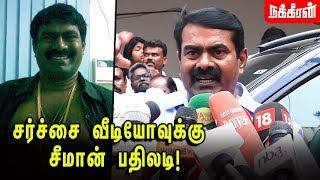 இதெல்லாம் ஒரு விஷயமா... Seeman Press Meet | Vijay | Vijay sethupathi