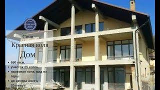 Купить большой блочный дом в Сочи|Продажа дома с большим участком|Сочи Солнечный центр|88003029550