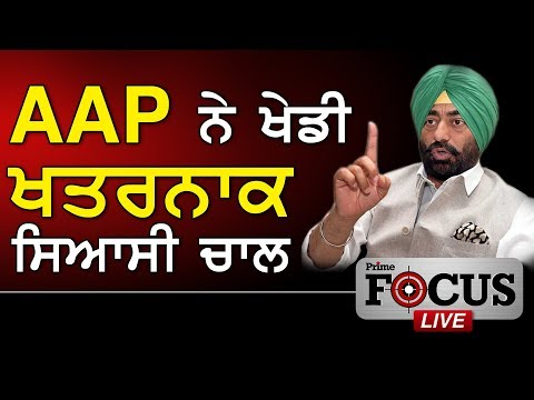 Prime Focus(LIVE)#241_ Gurpreet Sandhawalia Why Sukhpal Khaira Removed By AAP