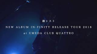 韻シスト「NEW ALBUM IN-FINITY RELEASE TOUR 2018 at UMEDA CLUB QUATTRO」ティザー映像
