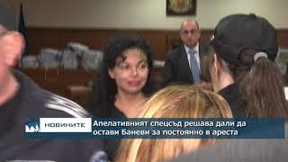 Апелативният спецсъд решава дали да остави Баневи за постоянно в ареста